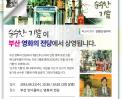 [2016-08-30] '순수한 기쁨'이 부산영화의전당 에서 상영됩니다 썸네일 사진