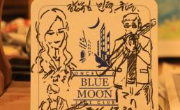 블루문 썸네일 사진