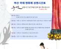 """"""" 무녀도"""" 부산국제영화제 상영 일정 알려드립니다 썸네일 사진"""