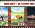 메밀꽃필무렵, 봄봄, 운수좋은날 개별 포스터 썸네일 사진