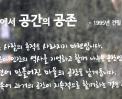 [상영 풍경 2017.10.21] 구산동 도서관 마을 썸네일 사진