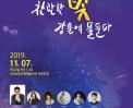 경남 진주 공연 썸네일 사진