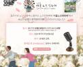 10월 28일(토) 노인영화제 '소나기' 초청상영 +GV 썸네일 사진