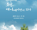 [2017] 한국근대문학관 기획전시 '소설, 애니메이션이 되다'[5.2~9.10] 썸네일 사진