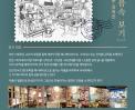 애니메이션박물관 기획전 [ 안재훈감독의 필름속보기] 썸네일 사진