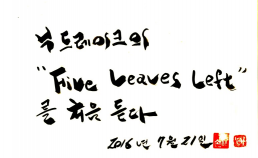 """Five Leaves Left "" 썸네일 사진"