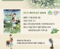2019 배리어프리 영화제 [메밀꽃 필 무렵] 상영 썸네일 사진