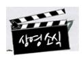 <메밀꽃, 운수 좋은 날, 그리고 봄봄>이 안동중앙시네마에서 3월 14일부터 18일까지 5일동안 재상영 됩니다 썸네일 사진