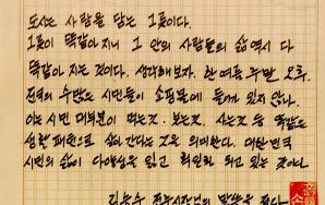 김승주 전주 시장님 썸네일 사진