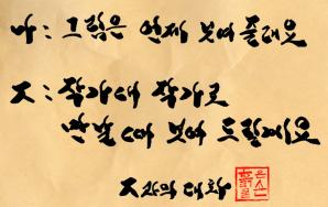 'ㅈ'과의 대화 썸네일 사진