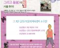 3탄[금천구민문화체육센터소극장] 메밀꽃, 운수좋은날, 그리고 봄봄의 서울상영투어! 썸네일 사진