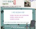 4탄[증산정보도서관] 메밀꽃, 운수좋은날, 그리고 봄봄의 서울상영투어! 썸네일 사진