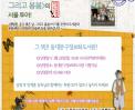 5탄[동대문구정보호도서관] 메밀꽃, 운수좋은날, 그리고 봄봄의 서울상영투어! 썸네일 사진