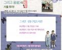 6탄[성동구립도서관] 메밀꽃, 운수좋은날, 그리고 봄봄의 서울상영투어! 썸네일 사진
