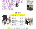 롯데시네마 브로드웨이 상영 <메밀꽃, 운수 좋은 날, 그리고 봄봄> 썸네일 사진