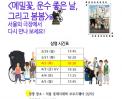 롯데시네마 브로드웨이 4월2일 상영 <메밀꽃, 운수 좋은 날, 그리고 봄봄> 썸네일 사진
