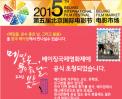베이징국제영화제 공식초청 썸네일 사진