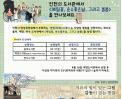 율목,계양,연수 도서관 <메밀꽃, 운수 좋은날, 그리고 봄봄> 상영 썸네일 사진