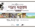 탐앤탐스 탐스커버리 아셈타워점 2층 4/29 상영 썸네일 사진