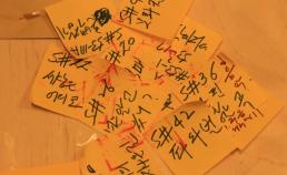 음악 미팅후 제목을 정한 메모들 썸네일 사진