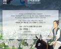 주프랑스한국문화원 <메밀꽃, 운수 좋은 날, 그리고 봄봄>상영! 썸네일 사진