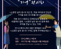 '소중한 날의 꿈' 6주년 특별 전시를 엽니다! 썸네일 사진
