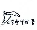 소꿈 4주년 상영 썸네일 사진
