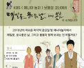 [2016-12-30] '메밀꽃, 운수좋은날, 그리고 봄봄'이 KBS 애니야놀자에서 소개됩니다. 썸네일 사진