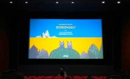 인디피크닉 2017 장편 영화 - 노후 대책 없다 썸네일 사진