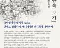 안재훈 감독전, [필름속 보기] 전시 후기 썸네일 사진