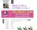 [2015-05-30] 안산 G시네마 <메밀꽃, 운수 좋은 날, 그리고 봄봄>상영 썸네일 사진