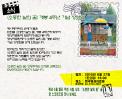 [2015-06-03] 소중한 날의꿈 4주년 기념 영상자료원 상영 썸네일 사진