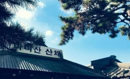 2017년 11월 6일 마니산 산채 / 착한식당 썸네일 사진
