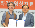 [2015-06-11] 영상자료원<소중한 날의 꿈> 원화 기증 썸네일 사진