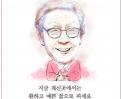 김복동 할머니의 명복을 빕니다 썸네일 사진