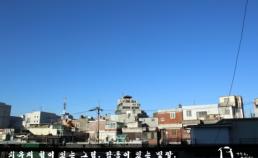 효창동 주택가 썸네일 사진