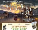 [2016-02-06] 남산골 한옥마을 <<메밀꽃, 운수좋은 날 그리고 봄봄>> 상영소식 썸네일 사진