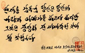 마사오 요코다 교수님의 말씀 썸네일 사진